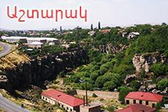 Աշտարակ