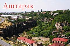 Аштарак