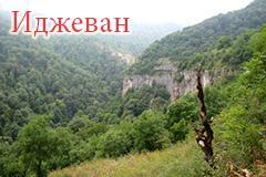 Иджеван