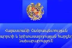 ՀՀ սպորտի և երիտասարդության հարցերի նախարարություն